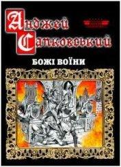 Божі воїни - Сапковский Анджей