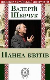 Панна квітів - Шевчук Валерий Александрович