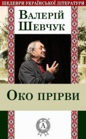 Око прірви - Шевчук Валерий Александрович