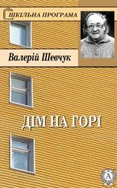 Дім на горі - Шевчук Валерий Александрович