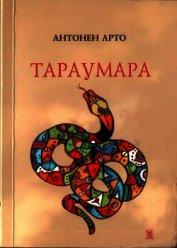 Тараумара - Арто Антонен