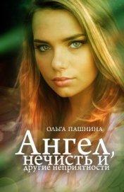 Ангел, нечисть и другие неприятности (СИ) - Пашнина Ольга Олеговна