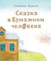 Книга Сказка о бумажном человеке - Автор Жданова Елизавета Андреевна