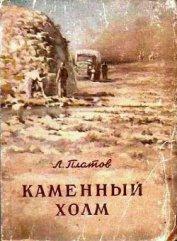 Каменный холм - Платов Леонид Дмитриевич