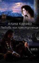 Любовь как преступление (СИ) - Караюз Алина