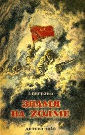 Знамя на холме (Командир дивизии) - Березко Георгий Сергеевич
