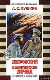 Книга Дубровский - Автор Пушкин Александр Сергеевич
