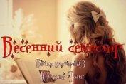 Весенний семестр (СИ) - Юшина Тоня