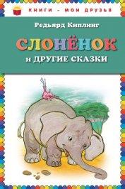 Книга Слоненок и другие сказки - Автор Киплинг Редьярд Джозеф