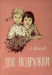 Две подружки - Шишов Александр Федорович