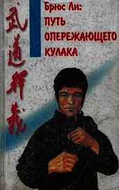 Книга Брюс Ли: Путь опережающего кулака - Автор Касьянов Владимир