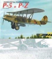 Самолеты-разведчики Р-5 и P-Z - Маслов Михаил Александрович