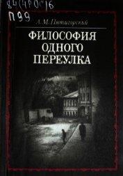 Книга Философия одного переулка - Автор Пятигорский Александр Моисеевич