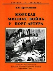 Морская минная война у Порт-Артура
