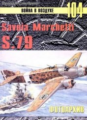 Savoia Marchetti S.79 Фотоархив - Иванов С. В.