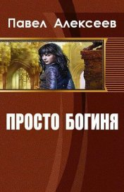 Просто Богиня (СИ) - Алексеев Павел Александрович