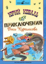 Приключения Васи Куролесова (с иллюстрациями) - Коваль Юрий Иосифович