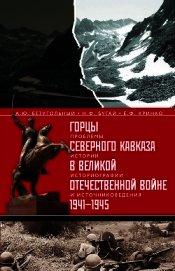 Горцы Северного Кавказа в Великой Отечественной войне 1941-1945. Проблемы истории, историографии и и
