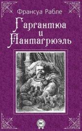 Гаргантюа и Пантагрюэль — I