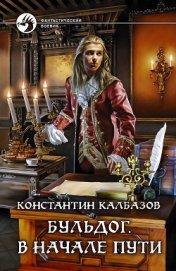В начале пути - Калбазов (Калбанов) Константин Георгиевич