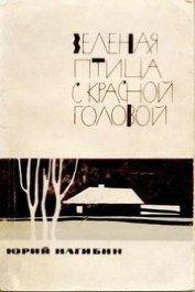 Лось в черте города - Нагибин Юрий Маркович