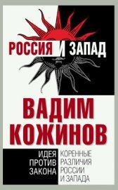 Коренные различия России и Запада. Идея против закона - Кожинов Вадим Валерьянович