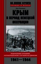 Крым в период немецкой оккупации. Национальные отношения, коллаборационизм и партизанское движение.