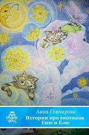 Истории про енотиков Еню и Елю. Сказки, которые помогают детям и родителям