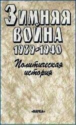 Зимняя война 1939-1940. Политическая история