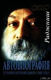 Книга Автобиография духовно неправильного мистика - Автор Раджниш Бхагаван Шри