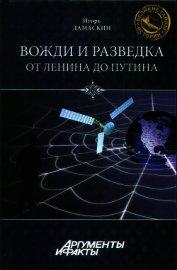 Вожди и разведка. От Ленина до Путина - Дамаскин Игорь Анатольевич