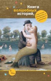 Книга волшебных историй (сборник) - Ясина Ирина
