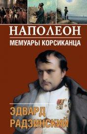 Наполеон: жизнь после смерти
