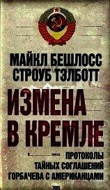 Измена в Кремле. Протоколы тайных соглашений Горбачева c американцами - Тэлботт Строуб