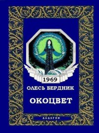 Окоцвет - Бердник Олесь Павлович