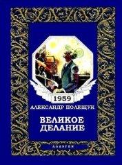 Великое делание, или Удивительная история доктора Меканикуса и Альмы, которая была собакой - Полещук Александр Лазаревич