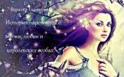История чаровницы о магии, любви и королевских особах (СИ)