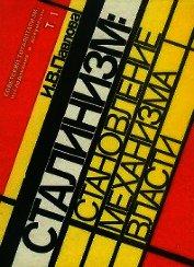 Механизм сталинской власти: становление и функционирование. 1917-1941