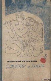 Джафар и Джан - Раевский Николай Алексеевич