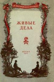 Живые дела - Корсакене Галина Петровна