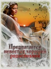 Предлагается невеста с хорошей родословной (СИ) - Чуб Елена Петровна