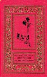 Охотники за орхидеями (худ. В. Юнк)