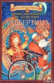 Книга Альбертина и Дом тысячи чудес - Автор Райфенберг Франк