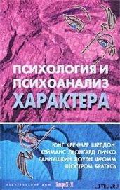 Книга Психология и психоанализ характера - Автор Райгородский Д. Я.