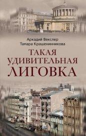 Такая удивительная Лиговка - Векслер Аркадий Файвишевич