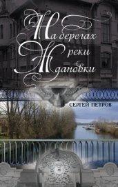 На берегах реки Ждановки - Петров Сергей