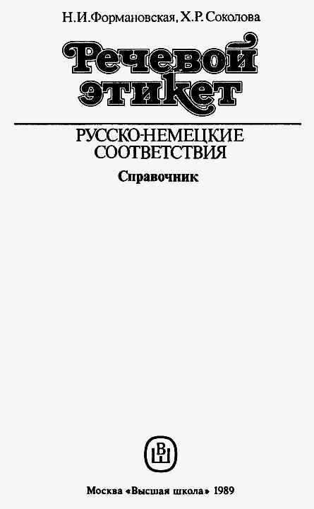 Речевой этикет. Русско-немецкие соответствия. Справочник - i_001.png