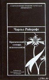 Критический словарь психоанализа