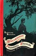Серия книг Тореадоры из Васюковки