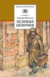 Зеленые цепочки (журн. вариант) - Матвеев Герман Иванович